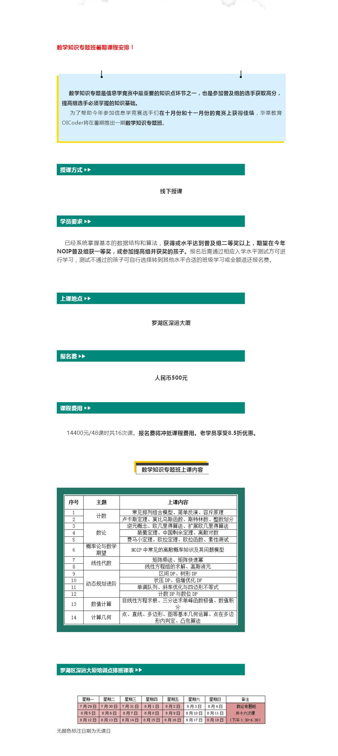 2019深圳信息学竞赛数学知识专题班课程