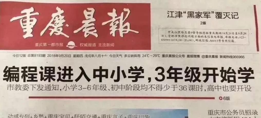 编程正式进入深圳中小学课堂,未来10年,名校名企争抢这类人才!