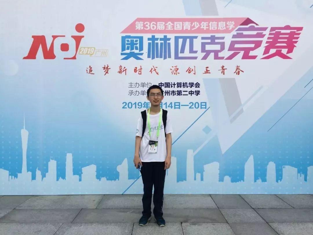 """他是国际信息学奥林匹克竞赛(IOI2019)全球第四名,金牌""""钟神""""是怎样炼成的?"""