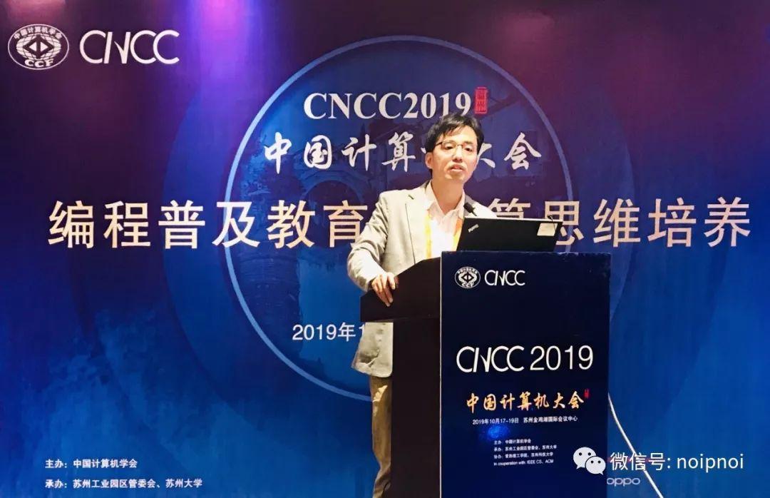 """剖析现状、激辩热点 CNCC2019""""编程普及教育与计算思维培养""""NOI论坛成功举行"""