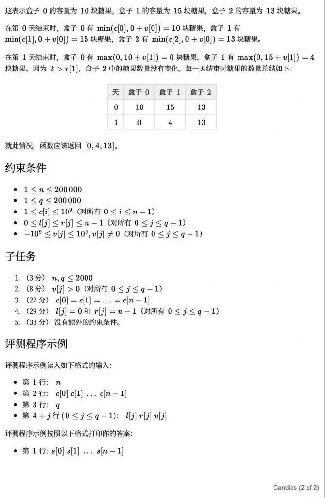 IOI2021首日赛题出炉,中国队表现优异