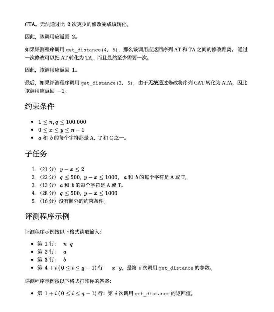 喜报 | IOI2021中国国家队包揽全球前四名!